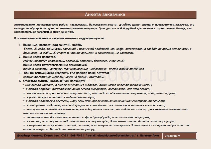 Анкета для заказчиков дизайна интерьера